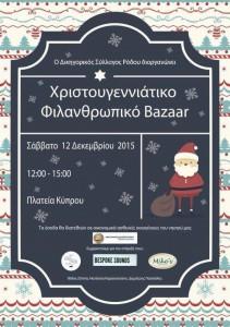 ΧΡΙΣΤΟΥΓΕΝΝΙΑΤΙΚΟ ΦΙΛΑΝΘΡΩΠΙΚΟ BAZAAR 2015