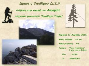 ΔΡΑΣΕΙΣ ΥΠΑΙΘΡΟΥ  17-4-16