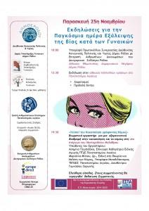 ΠΡΩΤΟΚΟΛΛΟ ΣΥΝΕΡΓΑΣΙΑΣ 25-11-16