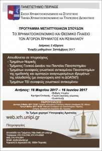 Αφίσα_law_2017-1