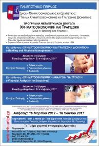 Αφίσα_xrima_2017-1