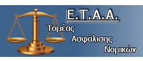 Επιστροφή παραβόλου προαγωγής Δικηγόρων