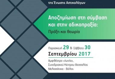 ΣΥΝΕΔΡΙΟ ΑΣΤΙΚΟΛΟΓΩΝ 29-30 ΣΕΠΤΕΜΒΡΙΟΥ 2017 ΣΤΟ ΒΟΛΟ