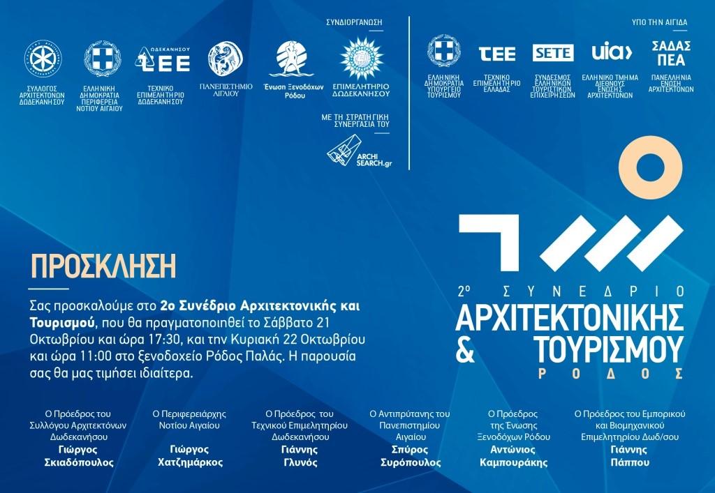 2ο Συνέδριο Αρχιτεκτονικής & Τουρισμού