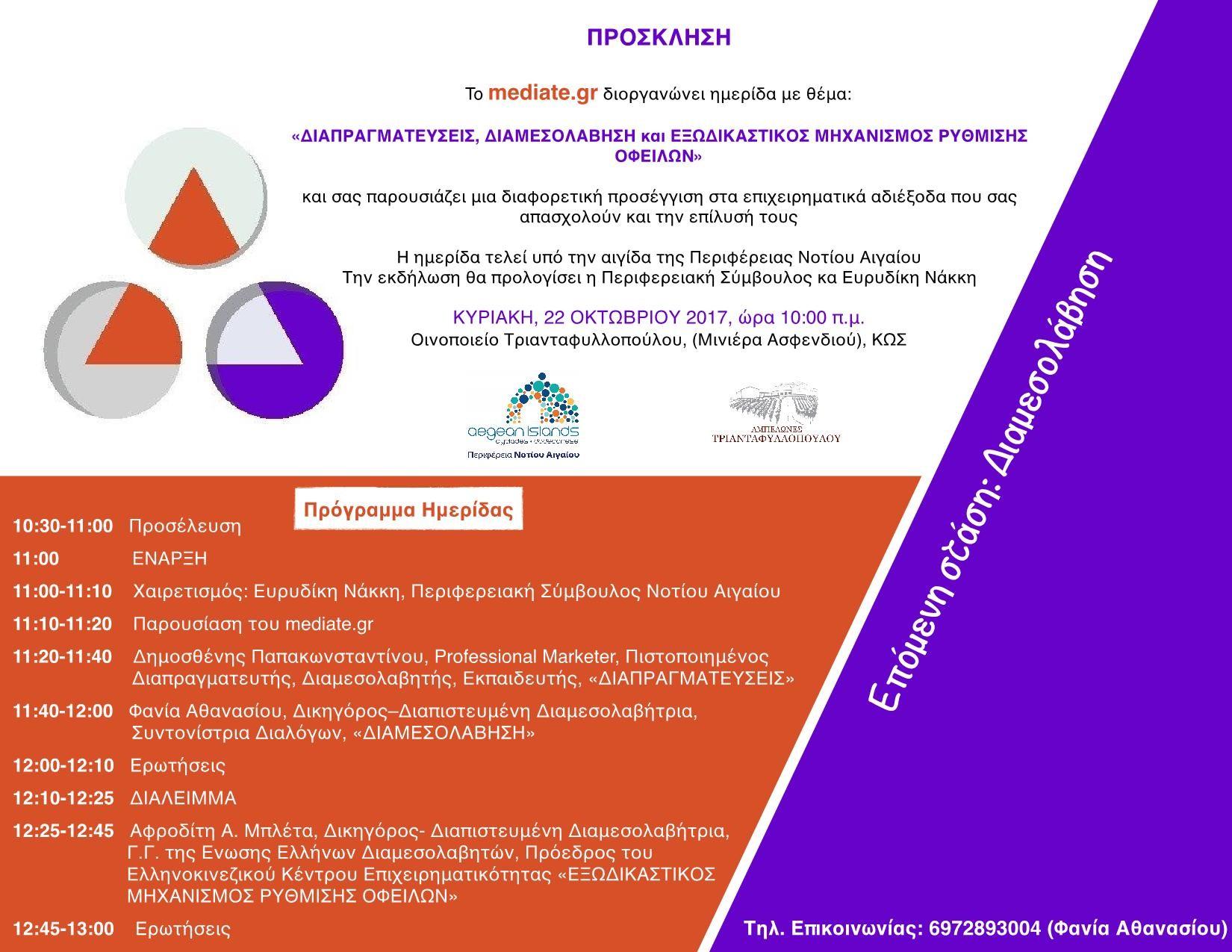 Ημερίδα Διαπρα/σεις-Διαμεσολάβηση- Εξωδικαστικός Μηχανισμός Ρύθμισης Οφειλών