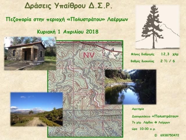 ΔΡΑΣΕΙΣ ΥΠΑΙΘΡΟΥ ΔΣΡ 01/04/2018