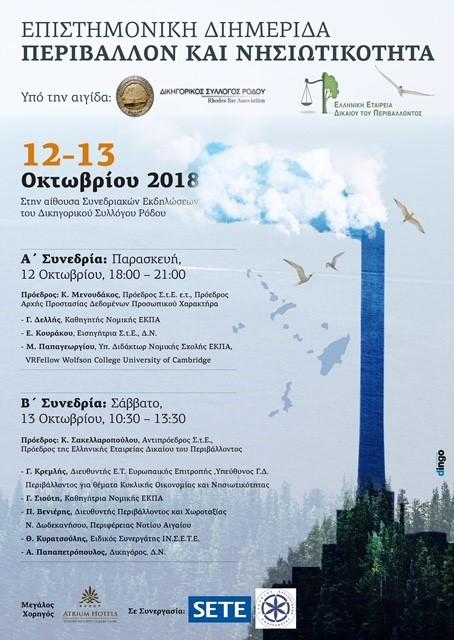 Διημερίδα Περιβάλλον και Νησιωτικότητα 12/13-10-2018