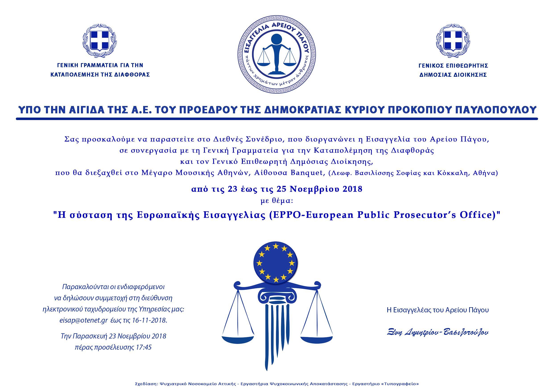 """Διεθνές συνέδριο """"Η Σύσταση της Ευρωπαϊκής Εισαγγελίας- ΕΡΡΟ"""""""
