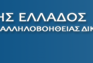 Νέο Διοικητικό Συμβούλιο ΕΛΕΑΔ ΕΛΛΑΔΟΣ